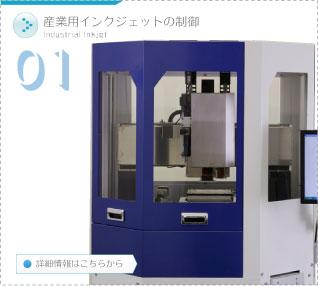 産業用インクジェットの制御  組み込みソフトウェア