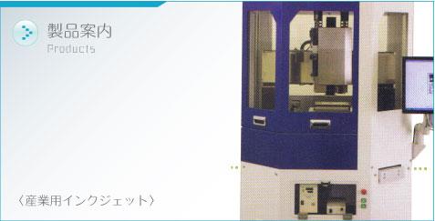 製品案内  Products  (産業用インクジェット)