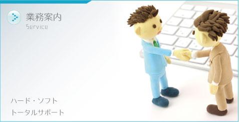 業務案内  Service  ハード・ソフト  トータルサポート  組み込みソフトウェア